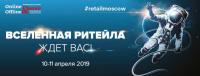 Pogostite.ru - Online & Offline Retail 2019 – масштабное событие в мире ритейла пройдет 10-11 апреля в ЦВК «Сокольники»