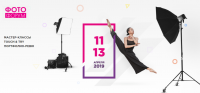 Pogostite.ru - Фотофорум 2019 – крупная выставка цифрового оборудования состоится 11-13 апреля в МВЦ «Крокус Экспо»