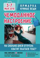 Pogostite.ru - Выставка-ярмарка «МОДА ЛЕТНЕГО ФОРМАТА»: встречаем лето разноцветными платьями и яркими шляпками!
