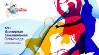 Pogostite.ru - Всемирная Танцевальная Олимпиада 2019 ¬– фестиваль танцев проходит с 27 апреля по 12 мая в КВЦ «Сокольники»