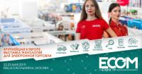 Pogostite.ru - ECOM Expo 2019 – выставка в области интернет-торговли состоится 22-23 мая в КВЦ «» Сокольники