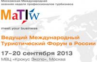 Pogostite.ru - МЕЖДУНАРОДНАЯ ТРАДИЦИОННАЯ ТУРИСТИЧЕСКАЯ ВЫСТАВКА ОТДЫХ LEISURE 2013
