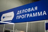 Pogostite.ru - РЕГИСТРАЦИЯ НА ВЫСТАВКУ «ОТЕЛЬ-2013»