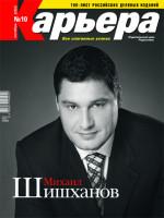 Pogostite.ru - ШИШХАНОВ МОЖЕТ КУПИТЬ ОТЕЛЬ «МОСКВА»