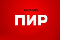 Pogostite.ru - ВЫСТАВКА «ПИР - 2013»