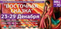 Pogostite.ru - ШЕСТАЯ МЕЖДУНАРОДНАЯ ЯРМАРКА ВЫСТАВКА