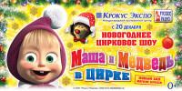 Pogostite.ru - НОВОГОДНЕЕ ЦИРКОВОЕ ШОУ