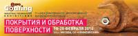 Pogostite.ru - EXPOCOATING 2014. МОСКВА. 18-20.02.2014
