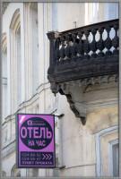 Pogostite.ru - ПРЕИМУЩЕСТВА И НЕДОСТАТКИ ОТЕЛЕЙ НА ЧАС