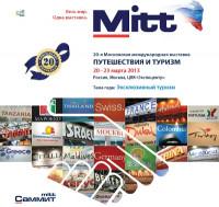 Pogostite.ru - НОВАЯ ГОДОВАЯ ТЕМАТИКА ВЫСТАВКИ MITT 2014, КРОКУС ЭКСПО, 19-21 МАРТА