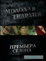 Pogostite.ru - Новая «Молодая гвардия» довела Инну Макарову до сердечного приступа
