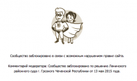 Pogostite.ru - «Вконтакте» заблокировала группу «Бога нет» по решению чеченского суда