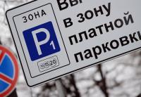 Pogostite.ru - Власти Москвы назвали улицы с тарифом 130 рублей в час за парковку