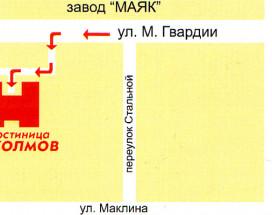 7 ХОЛМОВ