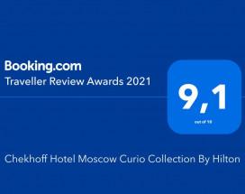Чехофф Отель - Chekhoff Moscow By Hilton