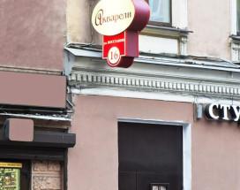 Акварели | г. Санкт-Петербург, м. Площадь восстания |