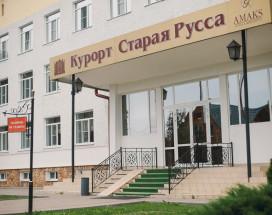 АМАКС Курорт Старая Русса | г. Старая Русса | Wi-Fi