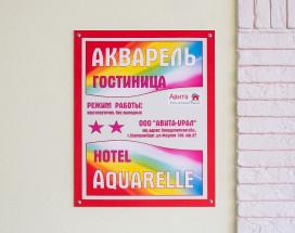 АКВАРЕЛЬ | на Щелковской