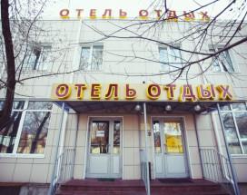ОТДЫХ-10 ОТЕЛЬ С ДЖАКУЗИ