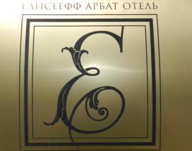 Елисеефф Арбат
