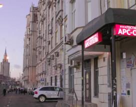 АРС ОТЕЛЬ - ХОРОШИЙ ОТЕЛЬ | м. Красные ворота | Ленинградский вокзал