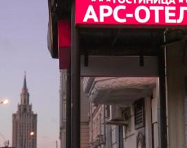 Арс Отель на Красных Воротах