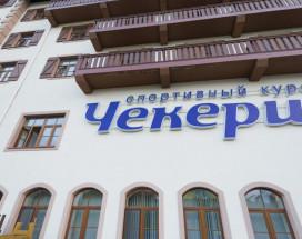 ЧЕКЕРИЛ Спорт Курорт отель | деревня Александрово | 13 км от Ижевска