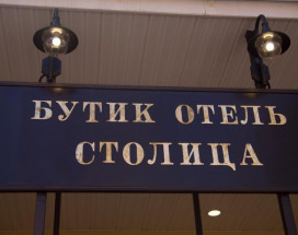 СТОЛИЦА БУТИК-ОТЕЛЬ | г. Гатчина | парковка | c завтраком