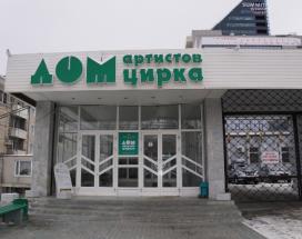 Дом Артистов Цирка | Екатеринбург | Дендрологический парк | Сауна |