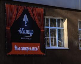 АБАЖУР | Пермь | Ашатли-Тулва