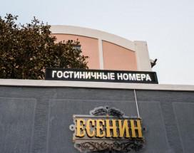 ЕСЕНИН   г. Новоросссийск