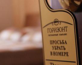 Горизонт | Находка | храм Казанской Божьей Матери | конференц-зал |