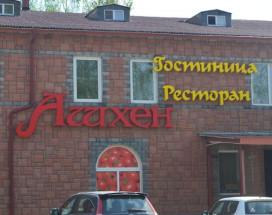 АШХЕН | г. Осташков, Тверская область | Разрешено с животными
