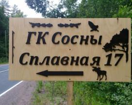 СОСНЫ ГОСТЕВОЙ КОМПЛЕКС | Карелия, Питкяранта | Парковка | Баня