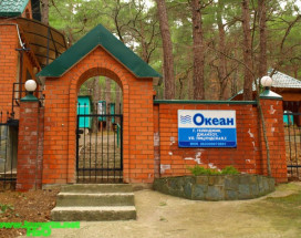 ОКЕАН | п. Джанхот | Сауна | Разрешено с животными
