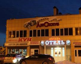 Aelita | Volgodonsk | Tsimlyanskoe reservoir | Sauna |