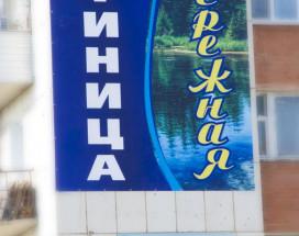 Набережная | г. Миасс | Побережье р. Миасс | Парковка |