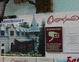 ОРЛИНОЕ ГНЕЗДО ПАНСИОНАТ | г. Кисловодск | С завтраком