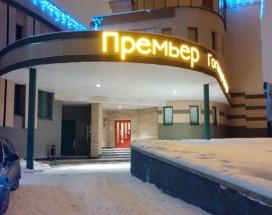 Премьер | г. Набережные Челны | музей Ерхо-Кама | Бильярд |