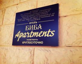 Отель Биба Апартаменты | Майкоп | площадь им. Ленина | Парковка