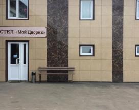МОЙ ДВОРИК | Селятино | 49 км от Москвы