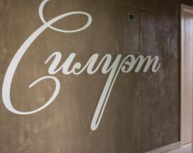 Силуэт | Ижевск | парк Космонавтов | Парковка