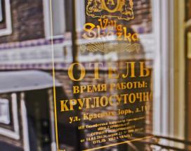 ВИЛЛА СКАЗКА | г. Ростов-на-Дону | С завтраком | Хамам