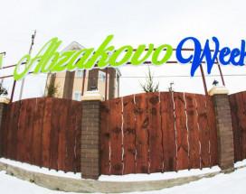 Abzakovo Weekend | пос. Абзаково | р. Кульсугады | Сауна |