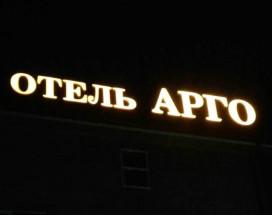 Арго | Пятигорск | сквер имени Гагарина | Сауна