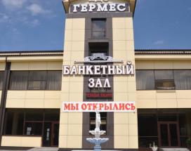 Гермес | г. Пятигорск | гора Машук | Wi-Fі |