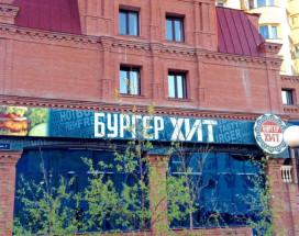 Рандеву | Якутск | река Лена | Гидромассажная ванна |