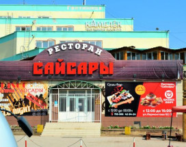 Сайсары | Якутск | река Лена | Караоке |