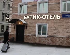 Бутик-отель Mr. & Mrs. | м. Бауманская, Курская | Парковка