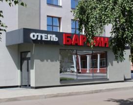 Бардин | Новокузнецк | С завтраком
